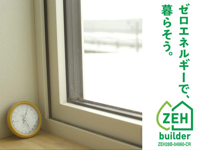 岩村建匠が目指す、ゼロエネルギーハウス「ZEH(ゼッチ)」とは?
