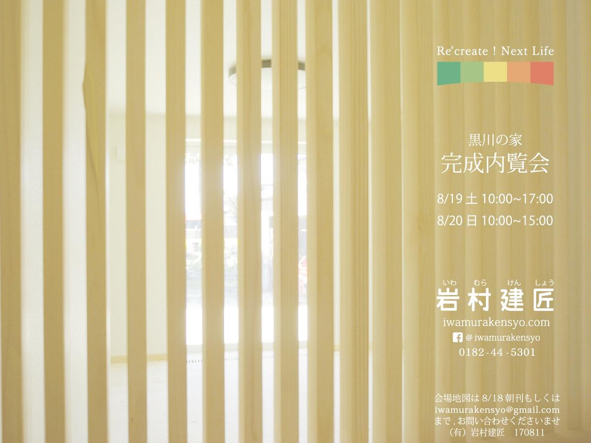 内覧会のお知らせ 8/19-20
