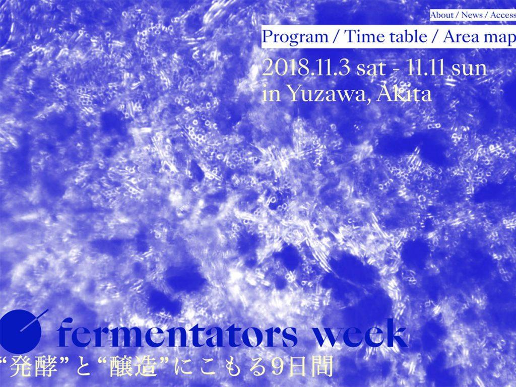 Fermentators week@湯沢,秋田