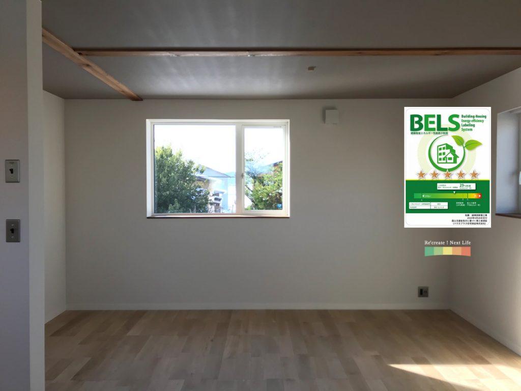 BELS★★★★★ | 醍醐の家