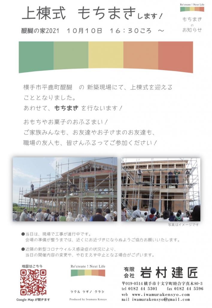 醍醐の家 | もちまき10/10